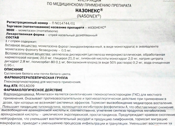 Инструкция к препарату Назонекс