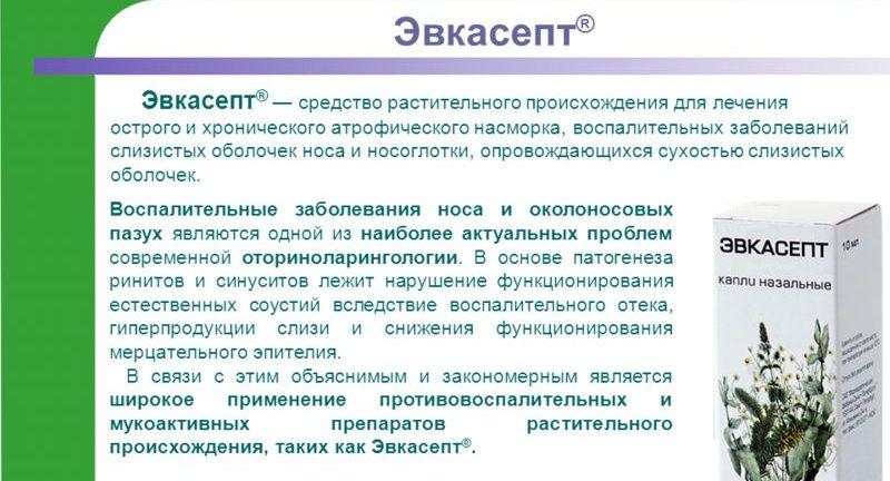 Эвкасепт