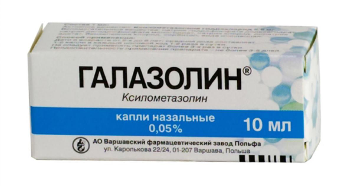 Галазолин