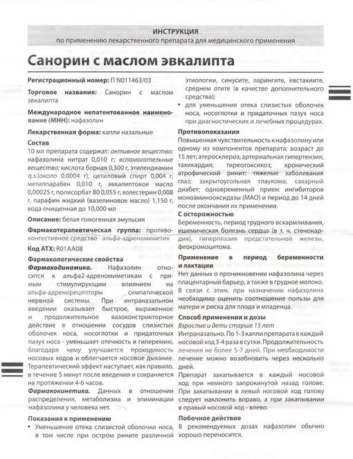 Инструкция Санорин