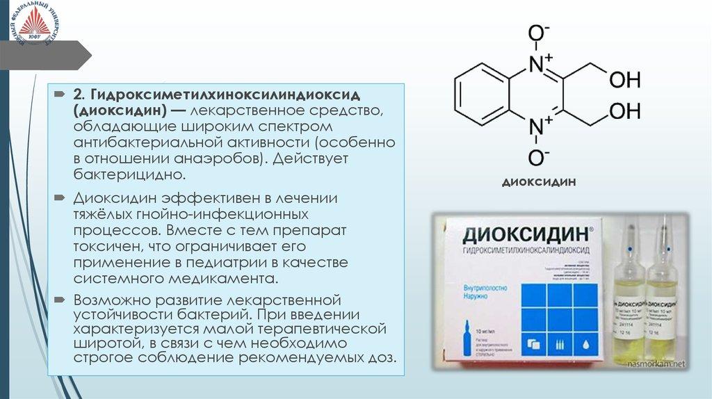 Характеристика препарата